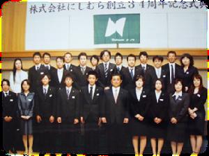 株式会社 にしむら:三川町公式サイト