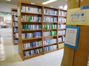 図書室の利用について 三川町